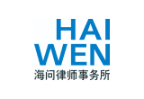 Haiwen and Partners