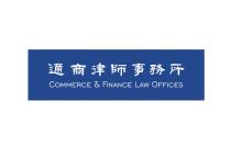 Commerce Finance Law